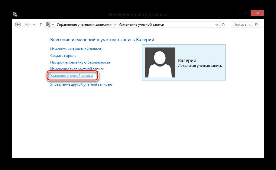 Как удалить пользователя в Windows 8