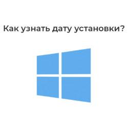 Как узнать дату установки Windows 10 (самые быстрые способы)